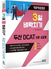3일 벼락치기 두산 DCAT 인문 상경계 직무적성검사