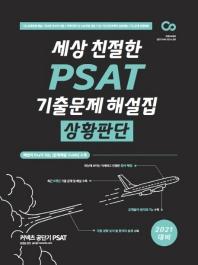 세상 친절한 PSAT 기출문제 해설집 상황판단(2021)