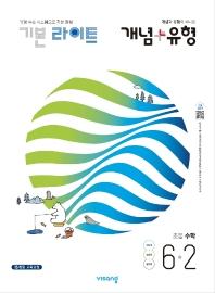 개념+유형 기본 라이트 초등 수학 6-2(2021)