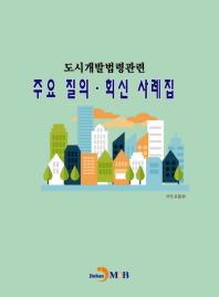 도시개발법령관련 주요 질의 회신 사례집