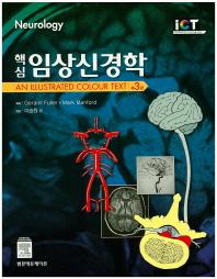 핵심 임상신경학