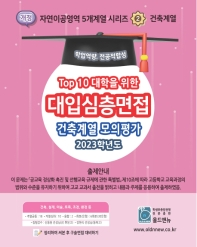 Top 10 대학을 위한 대입심층면접 건축계열 모의평가(2021)