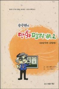 송주현의 만화명리학. 2: 60갑자와 궁합편