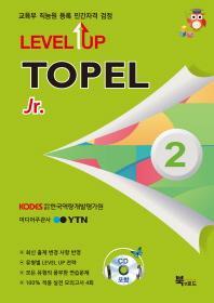 TOPEL Jr 2급