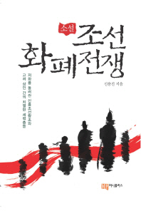 소설 조선화폐전쟁