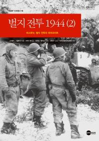 벌지전투 1944 (2)