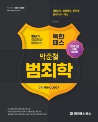 황남기 경찰팀과 함께 하는 독한 패스 박준철 범죄학(2022)