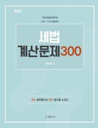 세법 계산문제 300(2021)