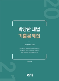 박창한 세법 기출문제집(2021)