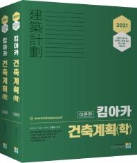 킴아카 건축계획(학) 세트(2021)(전2권)