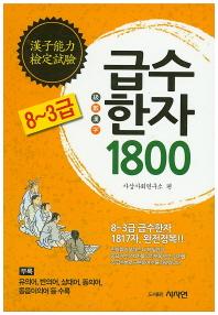 급수한자 1800(8~3급) 완전정복