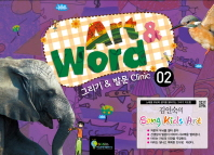 김인숙의 Song Kids Art: Art & Word. 2