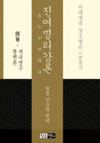 진여명리강론. 4: 격국연구 통변론