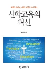 신학교육의 혁신