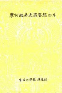 한글대장경 204 반야부23 마가반야바라밀경 2 (摩訶般若波羅蜜經 2)