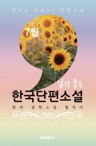 7월, 읽기 좋은 한국단편소설
