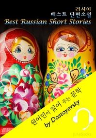 러시아 베스트 단편소설  원어민이 영어로 주는 문학: Best Russian Short Stories