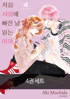 [세트]처음 사랑에 빠진 날 읽는 이야기(전 4권)