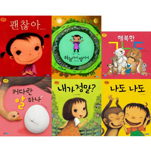 [웅진주니어/네일스티커증정] 최숙희 아기 그림책 베스트 (전6권) 괜찮아+나도나도 외