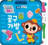 실리콘 스티커북: 공구 가방