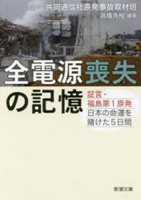 全電源喪失の記憶 證言.福島第1原發日本の命運を賭けた5日間