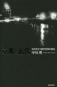 京都と近代 せめぎ合う都市空間の歷史