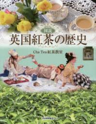 圖說英國紅茶の歷史