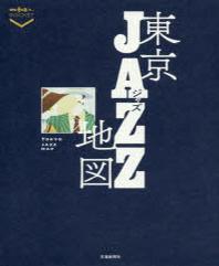 東京ジャズ地圖