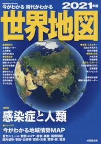 今がわかる時代がわかる世界地圖 2021年版