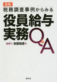 稅務調査事例からみる役員給與實務Q&A