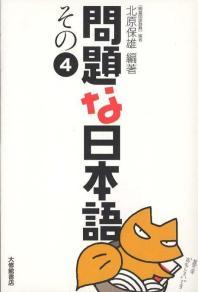 問題な日本語 その4
