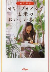 オリ-ブオイルと玄米のおいしい暮らし