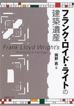 フランク.ロイド.ライトの建築遺産