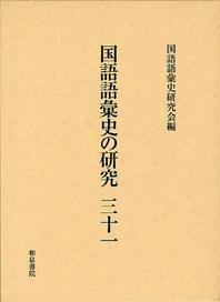 國語語彙史の硏究 31