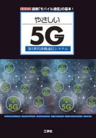 やさしい5G 第5世代移動通信システム 最新「モバイル通信」の基本
