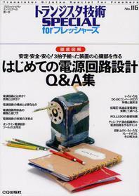 トランジスタ技術SPECIAL FORフレッシャ-ズ NO.116