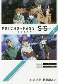 PSYCHO-PASS SINNERS OF THE SYSTEM 上