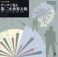 デ-タで見る第二次世界大戰 ビジュアル版 軍事力.經濟力.兵器.戰鬪.犧牲者