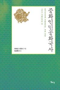중화인민공화국사