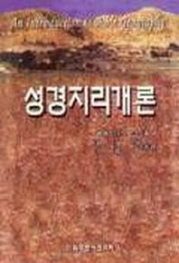 성경지리개론
