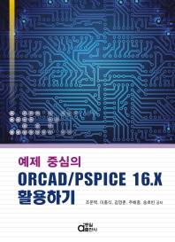 예제 중심의 ORCAD/PSPICE 16.X 활용하기