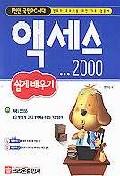 액세스 2000 쉽게 배우기(S/W포함)