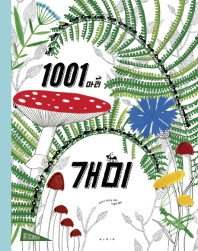 1001마리 개미
