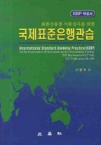 화환신용장 서류심사를 위한 국제표준은행관습
