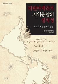 라틴아메리카 지역통합의 정치성