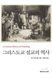 그리스도교 설교의 역사