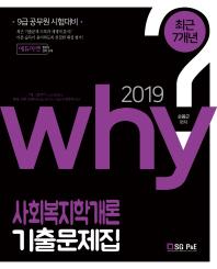 Why 사회복지학개론 기출문제집(2019)