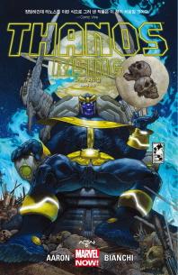 타노스 라이징(Thanos rising)