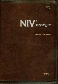 NIV 한영해설성경 21C(특중)(합색인)(다크브라운)(개역개정)