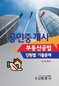 공인중개사 부동산공법 단원별 기출문제(2019)